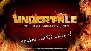 UNDERTALE: Мастер и Маргарита (2020) - Клип-трейлер