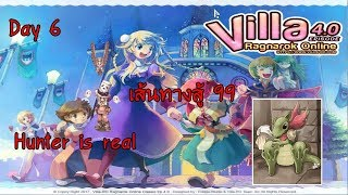 วิถีคนจริง 99 มาแน่ (มั้ง)  #Villa-Ro