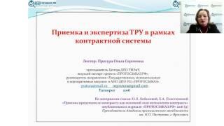 Приемка и экспертиза ТРУ в рамках контрактной системы