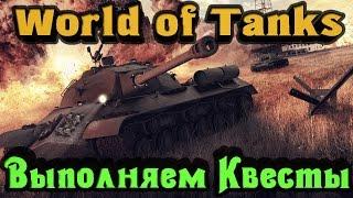World of Tanks - Квесты + ФАРМ денег
