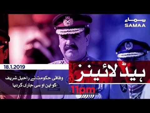Samaa Headlines - 11PM - 18 January 2019