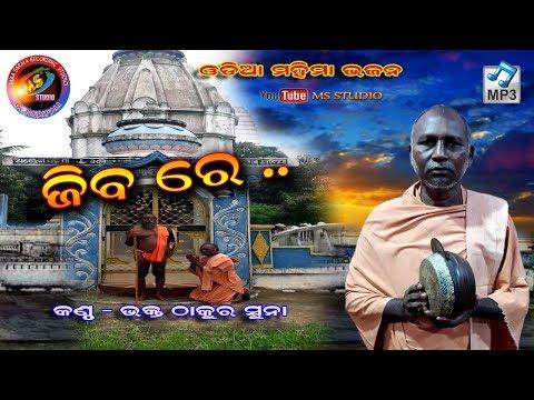 Jibaa re(ଜିବ ରେ) Singer- Bhakta Thakur Suna  !!New Alekha bhajan  2018