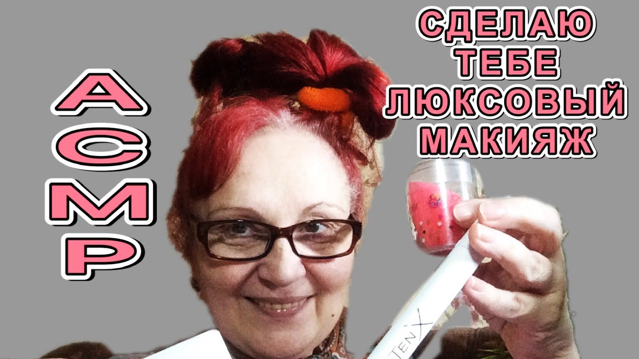 АСМР💄Сделаю Тебе МАКИЯЖ Люкс 💄Косметика Ролевая Игра  мурашки ASMR makeup tingling Role Play