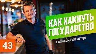 Илья Кенигштейн: как взломать государство эскалатором. Офисы будущего. Paypal в Украине