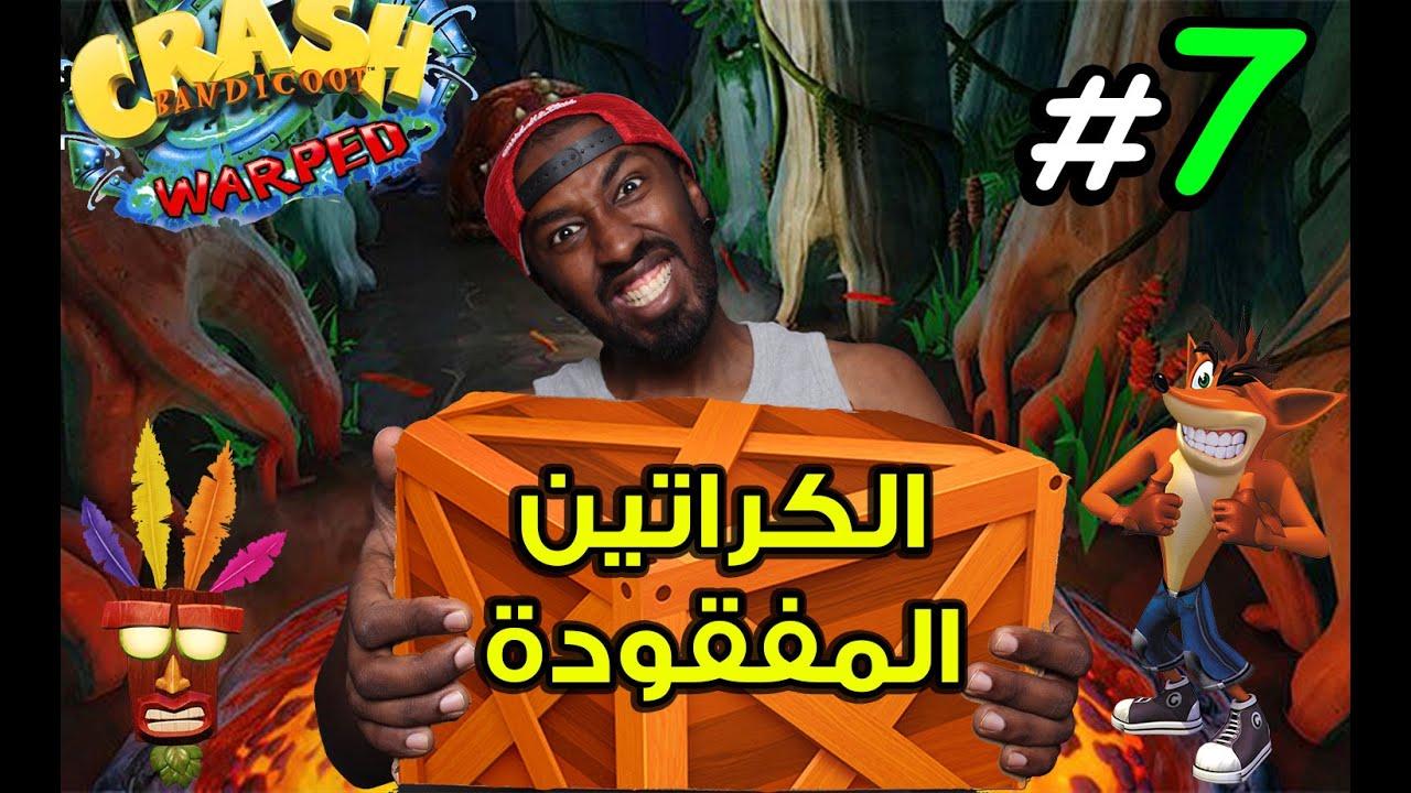 #7 كراش سلسلة الكراتين المفقودة (رجعناااا!) - Crash Bandicoot