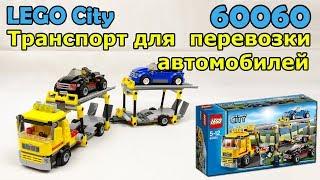 LEGO City 60060 Транспорт для перевозки автомобилей. Сборка и обзор