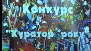 БРАЦЛАВ.Брацлавський к-дж.Куратор року 2000 року.Архів(Конкурс