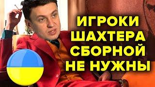 Игроки Шахтера больше не нужны сборной Украина Испания Новости футбола сегодня
