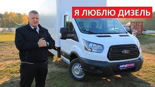 New Ford Transit 2019 Форд Транзит шасси с надстройками отзыв, тест, обзор новый проект АВТО//ПРОФИ