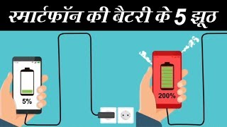 मोबाइल की बैटरी के बारे में बोले जाते हैं 5 झूठ...जिनको हम मानते भी हैं ...Khoj World