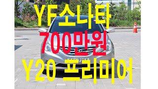 #587(중고차)YF소나타 Y20 프리미어