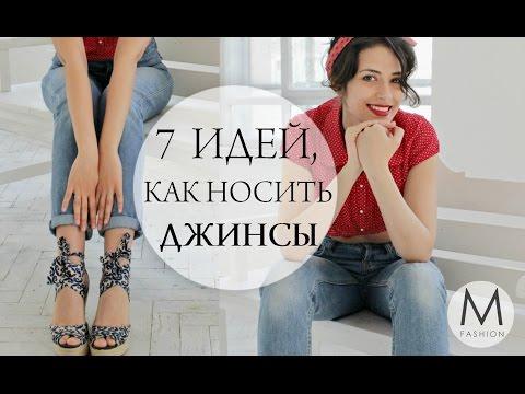 7 способов как носить джинсы и быть в тренде! Маха Одетая