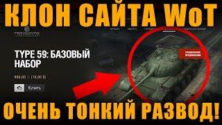 ОЧЕНЬ ТОНКИЙ РАЗВОД, ЛЕГКО КУПИТЬСЯ! - КЛОН САЙТА WoT [ World of Tanks ]