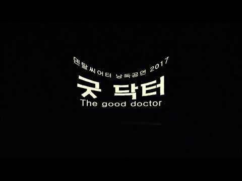 덴탈씨어터(Dental Theater) 낭독공연 2017 굿닥터(Good Doctor) -닐사이먼(Neil Simon) 프롤로그, #1 재채기(The Sneeze)