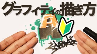 グラフィティの描き方【#01 初級編】