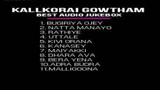 KALLAKORAI GOWTHAM'S BEST EVER SONGS COLLECTION | AUDIO JUKEBOX | CHANNEL NH