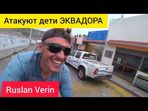 ЧЕМ ЗАНИМАЮТСЯ ДЕТИ НА КРЫШЕ В ЭКВАДОРЕ / ВЕЛОПУТЕШЕСТВИЯ / Ruslan Verin #43