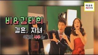 김태희 & 가수 비- 사주 및 궁합 분석