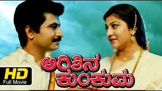 Arishina Kumkuma Kannada Full Movie Kannada New Movies Full Hd 2016 Malashree Kannada Movies