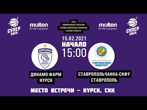 15.02.2021 15:00 Динамо-Фарм - Ставропольчанка-СКФУ