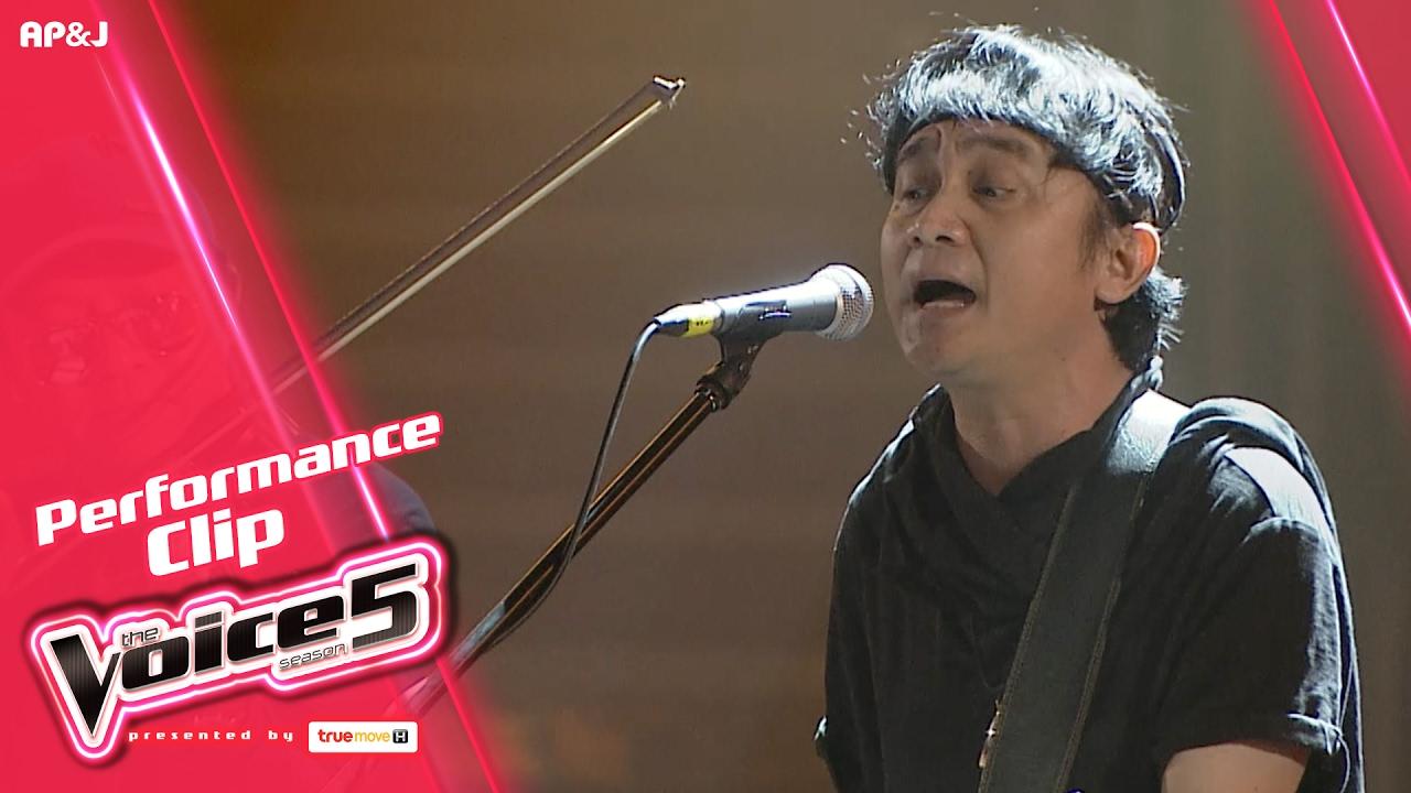 โชว์ Hall Of Fame - ปู พงษ์สิทธิ์ คำภีร์ - Final - The Voice Thailand - 5 Feb 2017