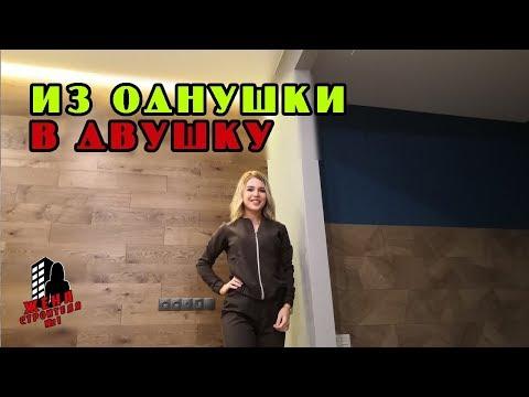 Как из однушки сделать двушку | ремонт квартир в спб | из однокомнатной двухкомнатная