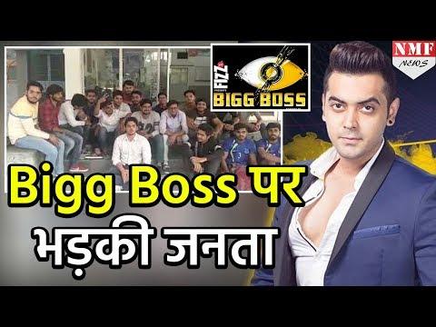 Bigg Boss 11:LUV के बेघर होते ही Fans का Bigg Boss पर कुछ इस तरीके से फूटा गुस्सा