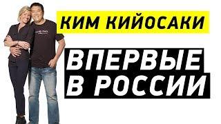 Ким Кийосаки, впервые в России