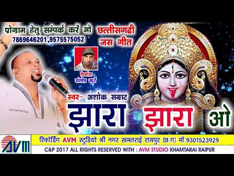 Chhattisgarhi jas geet-Jhara jhara o-Ashok Samrat-New cg song-HD video 2017- AVM STUDIO 9301523929