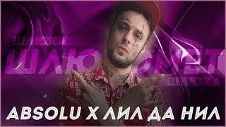 ABSOLU X ЛИЛ ДА НИЛ - ШЛЮХОМЕТ (REMIX)