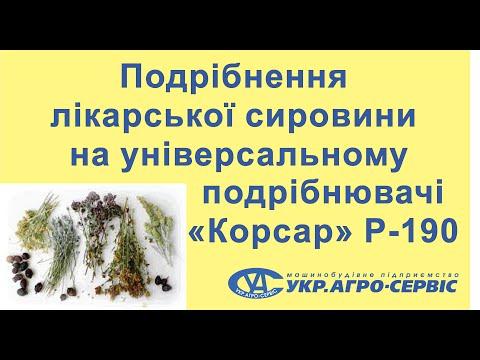 измельчители лекарственного растительного сырья Кубанью (Новости Анапы