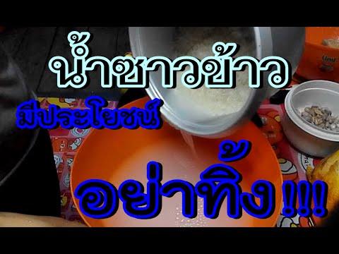 การทำน้ำหมักชีวภาพ(EM)จากน้ำซาวข้าว