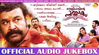 Velipadinte Pusthakam Official Audio Jukebox | Mohanlal | Lal Jose | Shaan Rahman