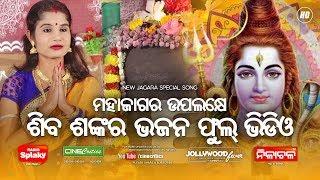 Siba Shankar Odia Jagara Bhajan Full Video - New Shiv Bhajan Odia - Sudipta, Manas Kumar Music