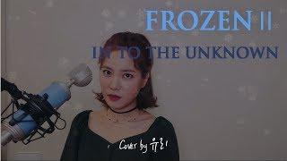 Download lagu 🎤겨울왕국2 OST ❄️┃ Idina Menzel, aurora - Into the Unknown (숨겨진세상)  [Cover by 유나리_유리]