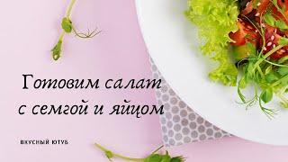 Готовим салат с семгой и яйцом / ВКУСНЫЙ ЮТУБ / Рецепты