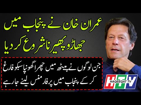 Haqeeqat TV: Imran Khan is Ready to Take Performance From Punjab