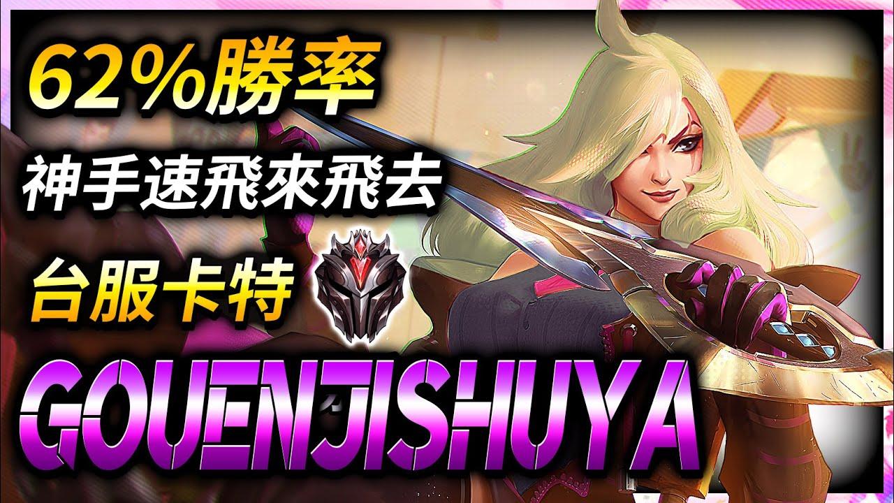 【英雄聯盟】 台服宗師卡特 GouenjiShuya 神手速飛來飛去 62%勝率  - League of Legends