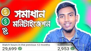 Youtube Monitization bangla। ১ মিনিটেই সমাধান