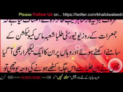 Last Sms Of Mashal Khan Abdul Wali Khan University Mardan