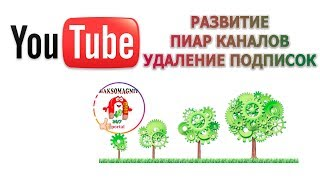 ЮТУБ РАЗВИТИЕ / Добавить каналы в пиар / Удалить подписки