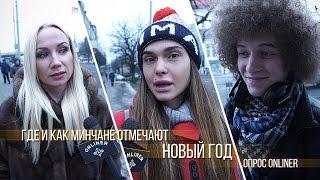 Где и как минчане планируют отметить Новый год: опрос Onliner