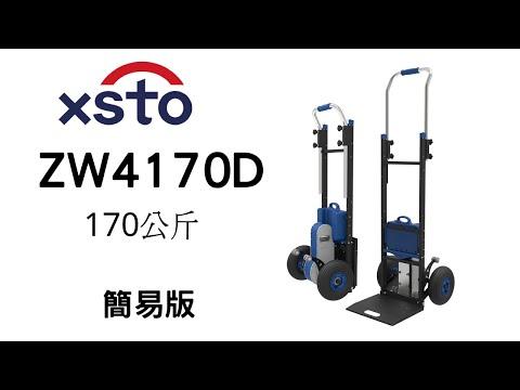 xsto(簡易版170D苦力機)電動爬樓梯搬運車/電動爬梯推車/電動爬梯車/電動爬梯機/電動載物爬樓梯機/輔助搬運爬梯車