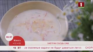 Молочный суп с морковью. Эфир 16.04.2019