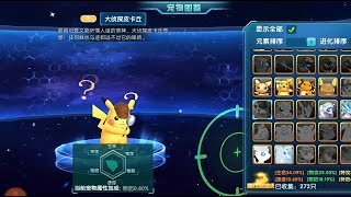 POKELAND LEGENDS - DETECTIVE PIKACHU 😍😍😍!!! NEW UPDATE  5.1.0 (CHINESE)