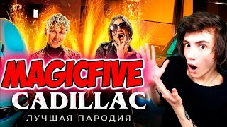 CADILLAC (ЛУЧШАЯ ПАРОДИЯ) - MORGENSHTERN \u0026 Элджей   Magic Five РЕАКЦИЯ НА МОРГЕНШТЕРН КАДИЛЛАК