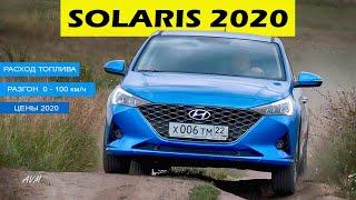 Hyundai Solaris 2020 - тест драйв Александра Михельсона / Хендай Солярис