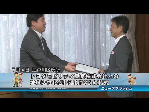 トヨタモビリティ東京株式会社との地域活性化包括連携協定 締結式