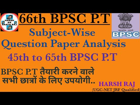 BPSC-66th P.T( Subject-wise  Question Paper Analysis)