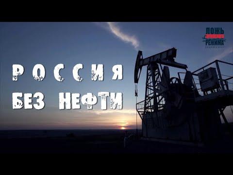 Россия без нефти: Бюджет потеряет 40% доходов